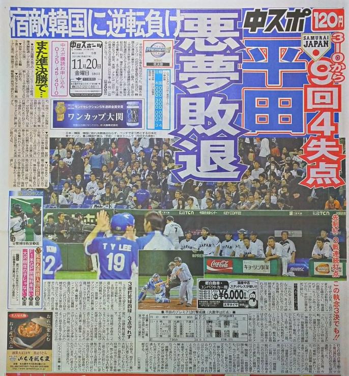 【プレミア12終了】中日ファン集合【平田・大野】