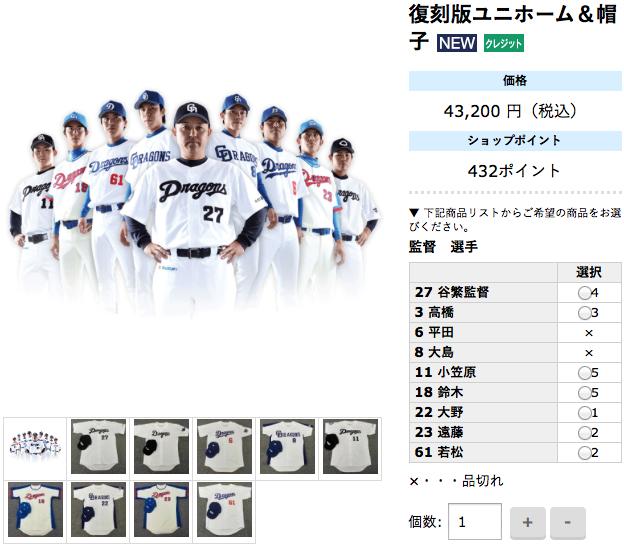 【悲報】中日の復刻ユニフォーム(10着限定)、売れ残る