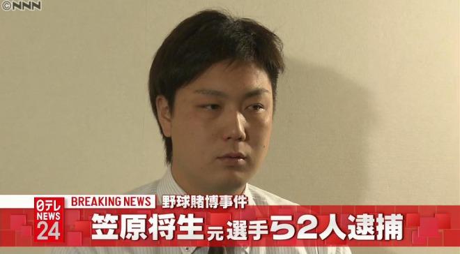 【笠原・ナバーロ・清原】12球団最後の逮捕者一覧