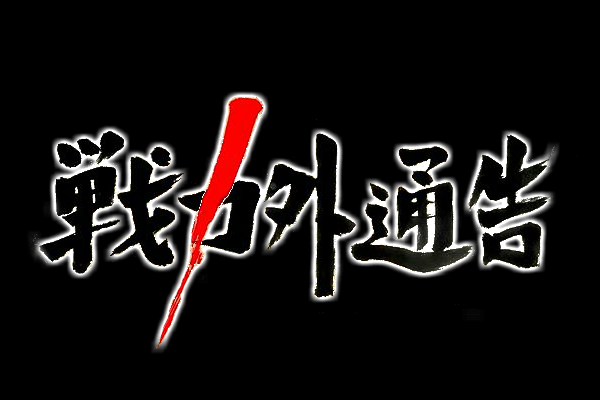 【10/2】今日までの退団(引退・戦力外)選手まとめ