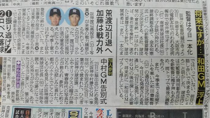 【阪神】渡辺亮引退、加藤康介戦力外