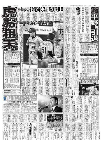 オリックス平野恵一さん引退