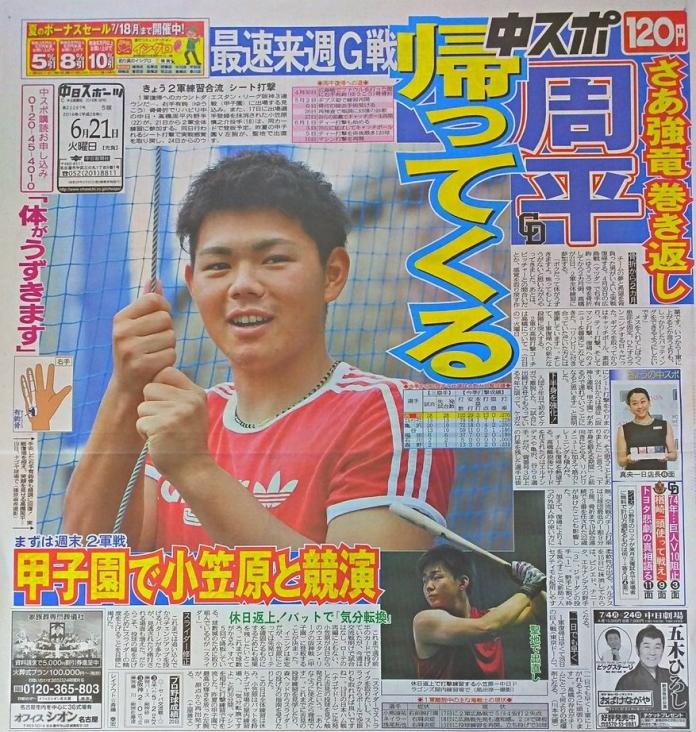 【朗報】中日高橋周平、来週巨人戦復帰