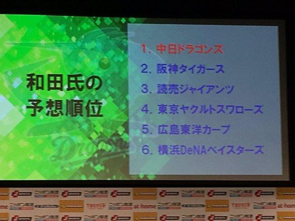 和田一浩の2016セリーグ順位予想wwwwwwwwww