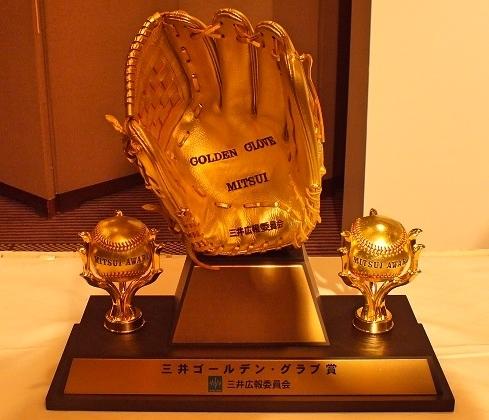 【2015】ゴールデングラブ賞発表 中日からは大島が2年連続4回目の受賞