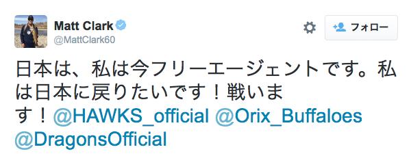 元中日・クラーク「私は今FAです。日本に戻りたいです! 」