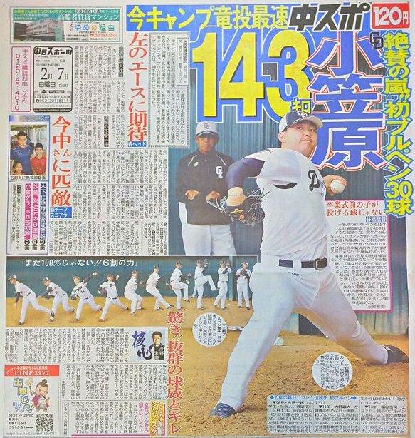 【朗報】中日・小笠原慎之介、早くも140キロ台!