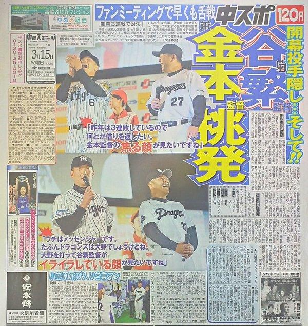 """中日・谷繁監督、""""唯一""""開幕投手を公表せず"""