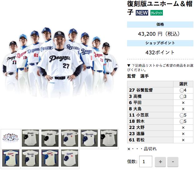 【朗報】中日の復刻ユニフォーム(¥43,200)、じわ売れ