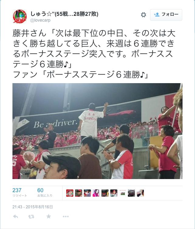 広島応援団「来週はボーナスステージ突入です。」