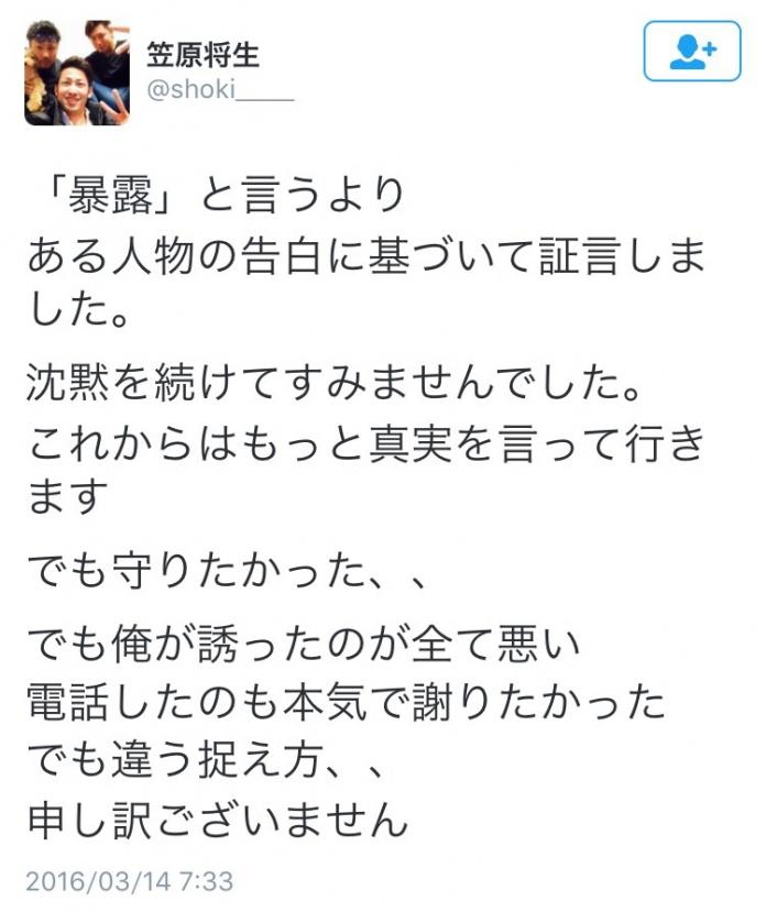 笠原元投手、「真実話す」ツイートを削除