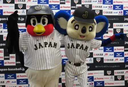 【侍ジャパン】つば九郎とドアラ、侍ジャパン入り