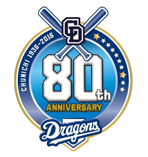中日、創設80周年記念のロゴマークを発表