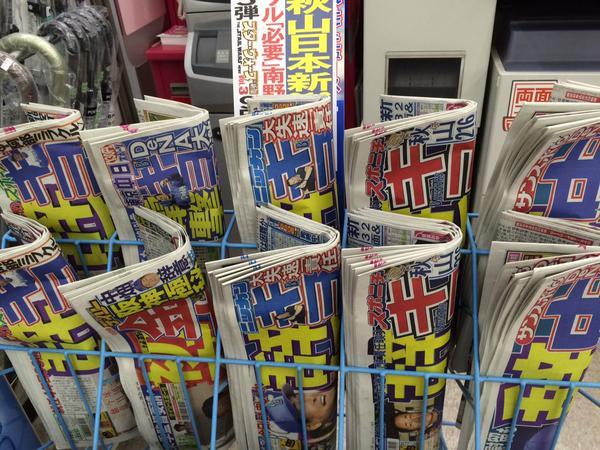 スポーツ紙、中畑辞任で埋まる