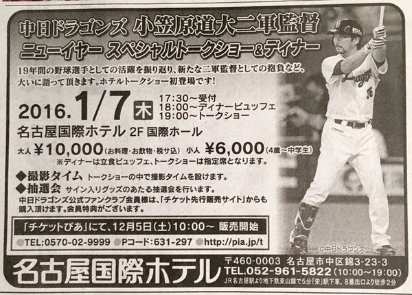 小笠原道大二軍監督ディナーショー、一人1万円