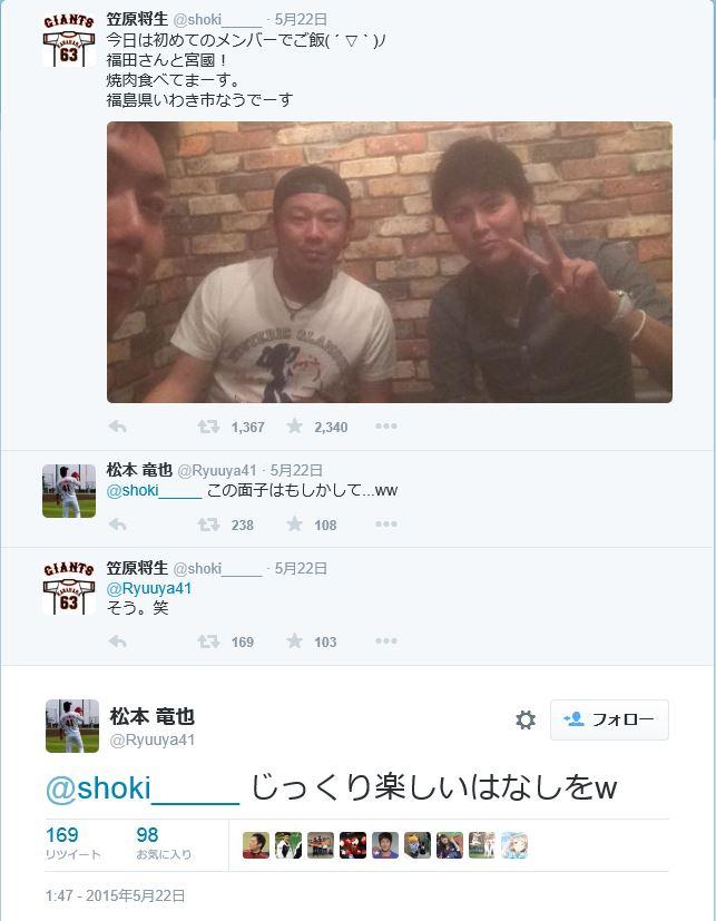 巨人から新たに宮國選手が野球賭博疑惑か?