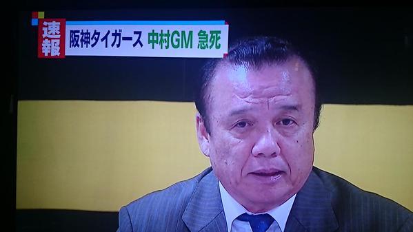 【訃報】阪神GM・中村勝広さん死去