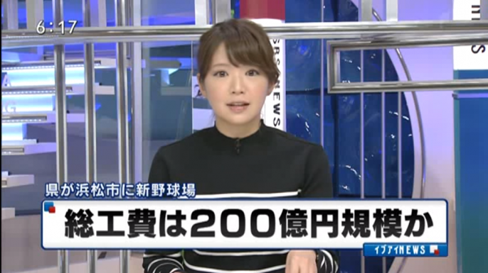 【朗報】浜松市に新野球場建設へ 総工費200億円