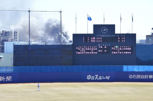 【中日】ナゴヤ球場騒然!試合中に近隣で火事