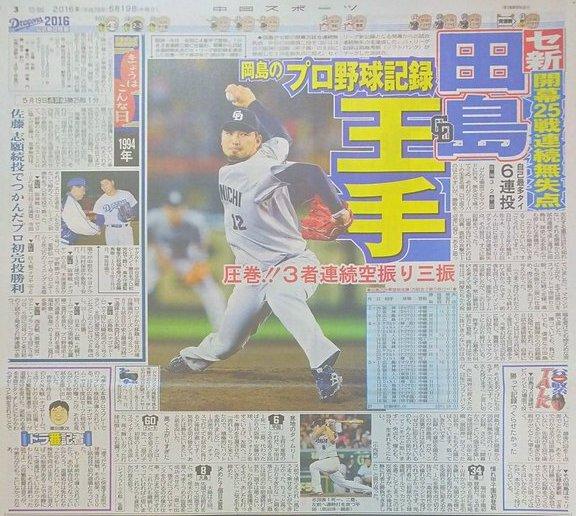 中日田島、セ界新達成!プロ野球記録に大手!!
