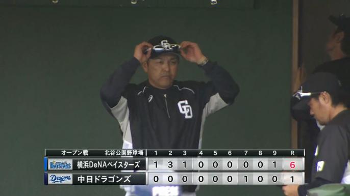 【練習試合2/14】中日ファン集合【D1-6De】