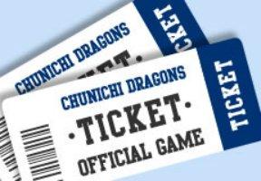 中日球団、チケット転売の禁止をHPで大々的に通告