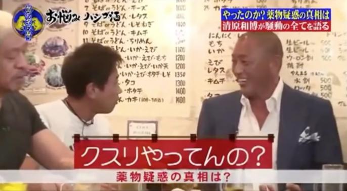 浜田「お前クスリやってんの?」清原「はい」