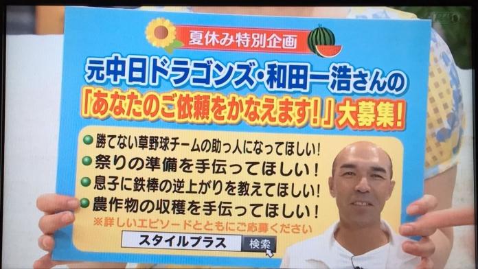 中日ファン「和田引退したけどコーチかな?解説者かな?」