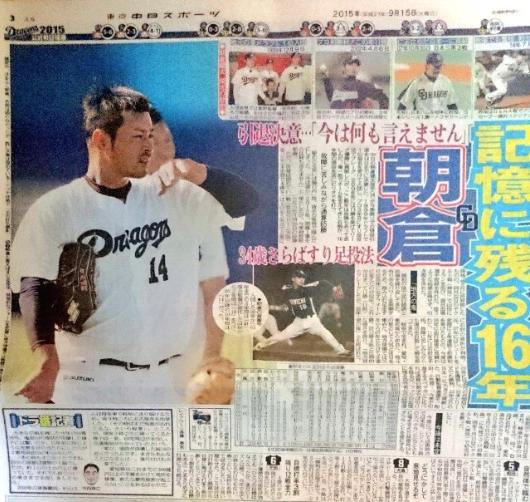 【速報】中日・朝倉健太、引退