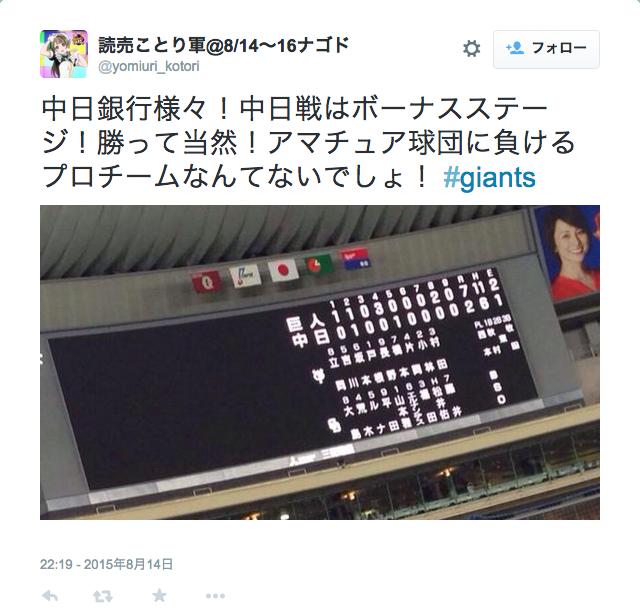 【速報】虚カス「中日戦はボーナスステージ」