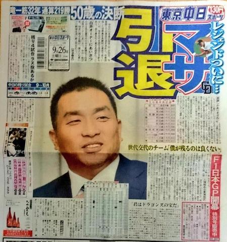 中日・山本昌投手が引退表明