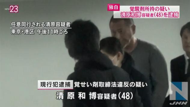元プロ野球選手・清原和博容疑者を覚せい剤取締法違反容疑で逮捕