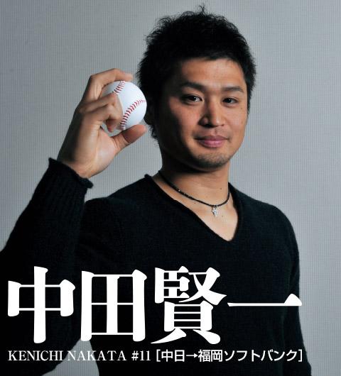 中日ファンって中田賢一の事どう思ってんの?