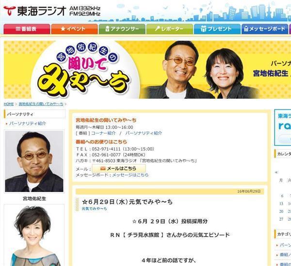 ラジオ生放送中に暴行 「宮地佑紀生の聞いてみや?ち」番組打ち切り 東海ラジオが謝罪
