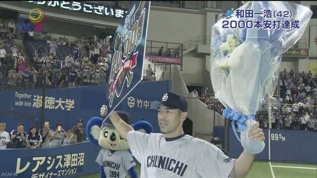 和田が2000本安打 最年長での記録達成!