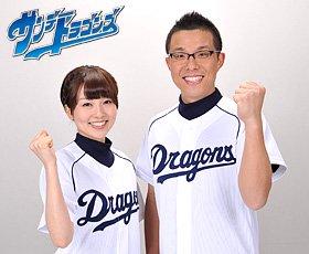 女子アナが野球の実況したらあかんの??