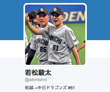 【朗報】中日若松、ツイッターを始めるwwwww
