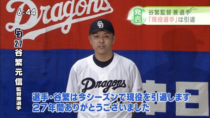 中日・谷繁が引退表明、来季から監督専念 セレモニー無しも、24、26日で先発出場