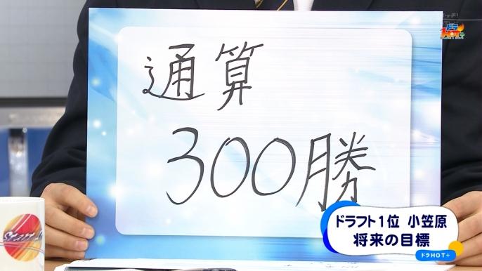 中日小笠原「200勝は目標としては小さい」