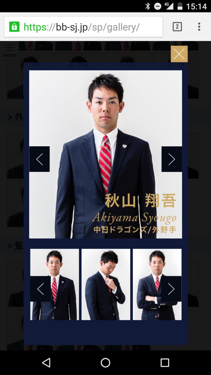 【朗報】西武秋山、中日に移籍