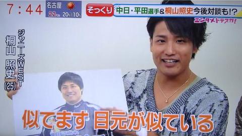 【悲報】中日平田、ジャニーズに認知される