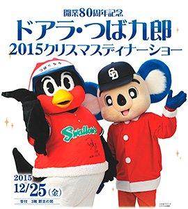 ドアラとつば九郎、クリスマスディナーショー開催